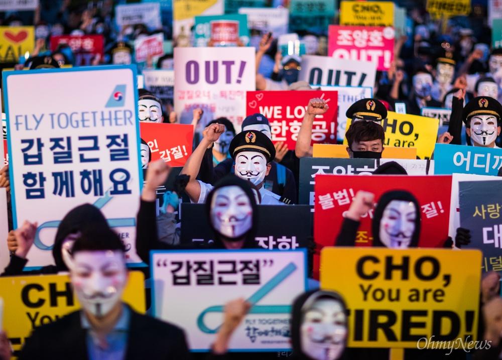 25일 오후 서울 종로구 보신각 앞에서 대한항공직원연대 4차 촛불집회가 열리고 있다.