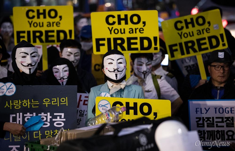 25일 오후 서울 종로구 보신각 앞에서 집회를 마친 대한항공직원연대 4차 촛불집회 참가자들이 대한항공 사옥에서 마무리 집회를 하고 있다.
