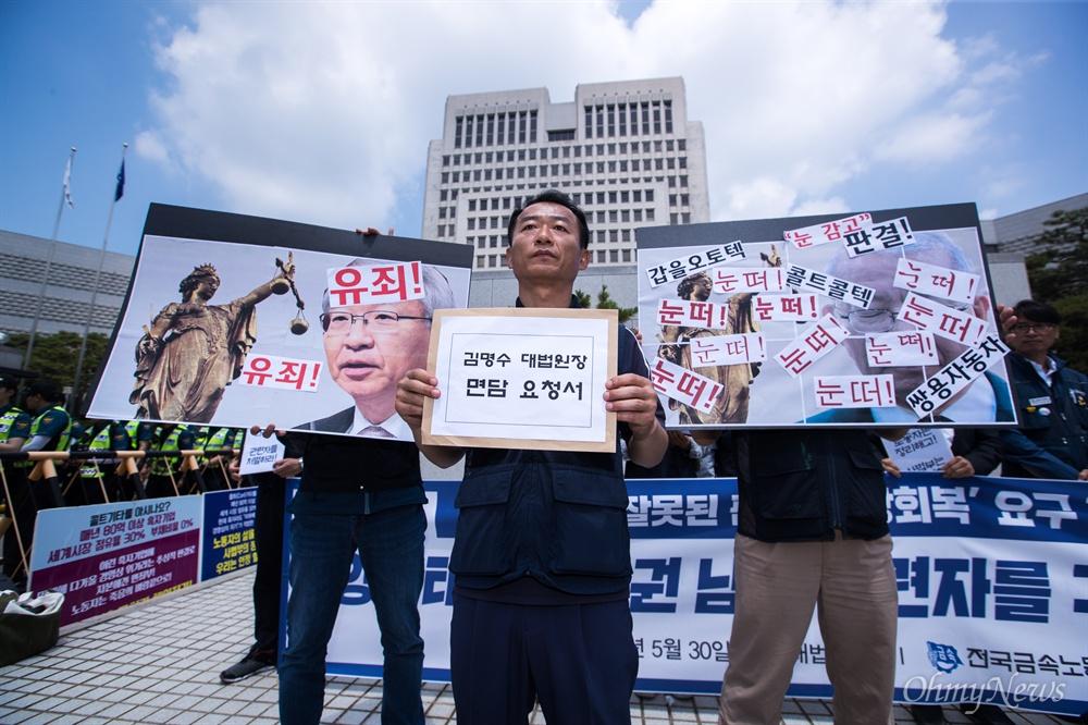 20일 오전 서울 서초구 대법원 앞에서 전국금속노조 조합원들이 기자회견을 열고 '재판거래' 양승태 전 대법원장 구속과 판결 원상회복을 주장하고 있다.