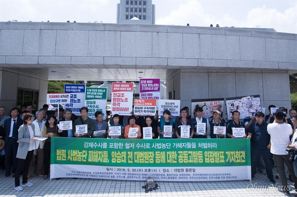 '법원 사법농단 피해자'들이 30일 오후 서울 서초구 대법원 동문 앞에서 기자회견을 열고 양승태 전 대법원장을 고발하며 구속과 강제수사를 촉구하고 있다.
