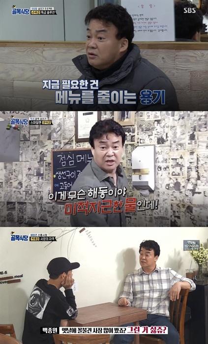 SBS <백종원의 골목식당> 방송화면 캡처.