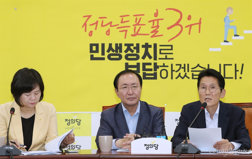 정의당 윤소하 의원이 10일 오전 서울 여의도 국회에서 열린 의원총회에서 모두발언을 하고 있다. 왼쪽은 이정미 대표와 노회찬 원내대표.