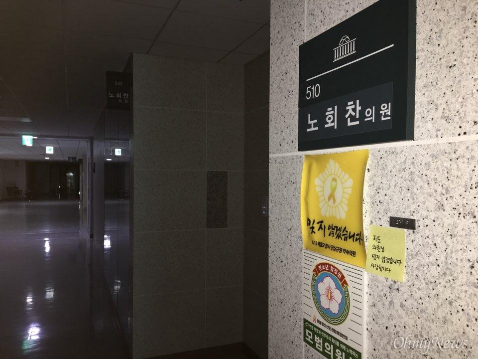 지난 29일, 국회의원회관 510호 고 노회찬 의원 사무실.