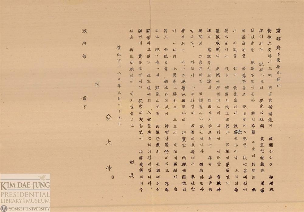 1956년 9월 25일 작성된 김대중의 민주당 입당 성명서. 언론사 정치부에 보내는 보도자료 형식이다.