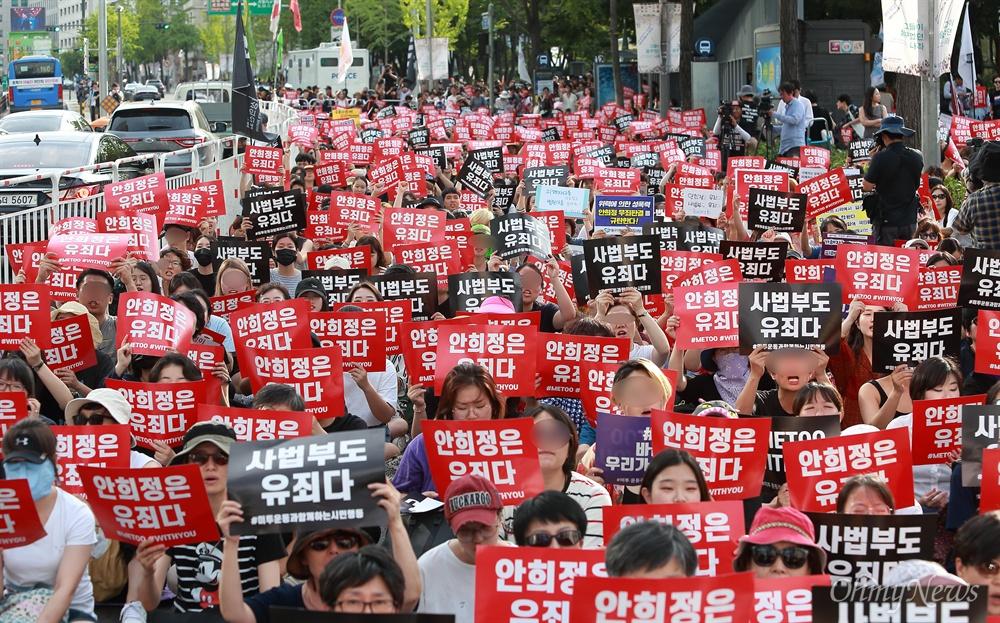 안희정 무죄 규탄 대규모 집회 성폭행 혐의로 기소된 안희정 전 충남지사 1심 무죄 선고에 항의하는 '미투운동과 함께하는 시민행동'과 시민들이 18일 오후 서울 신문로 서울역사박물관앞에서 규탄 집회를 열었다.