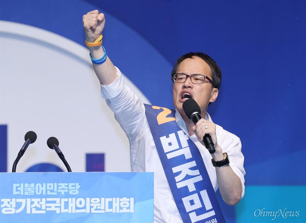 주먹 불끈 쥐어보인 박주민  25일 서울 올림픽공원 체조경기장에서 열린 더불어민주당 정기전국대의원대회에서 최고위원 선거에 나선 박주민 후보가 당원들을 향해 지지를 호소하고 있다.