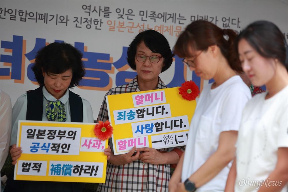 화이트칼라 노동자와 함께하는 수요시위 29일 오후 서울 종로구 일본대사관앞에서 열린 일본군성노예 문제 해결을 위한 제1350차 정기수요시위에서 사무금융서비스노조 조합원을 비롯한 참석자들이 고인이된 할머니들을 추모하며 묵념하고 있다.