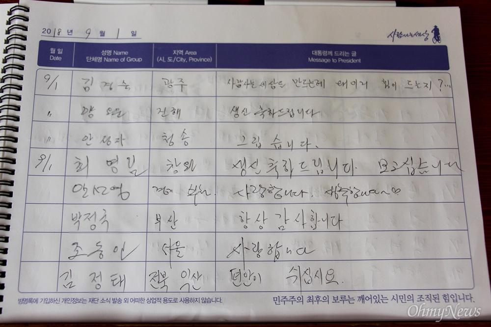 고 노무현 전 대통령 생신을 맞아 9월 1일 봉하마을 방명록에 남긴 시민들의 글.