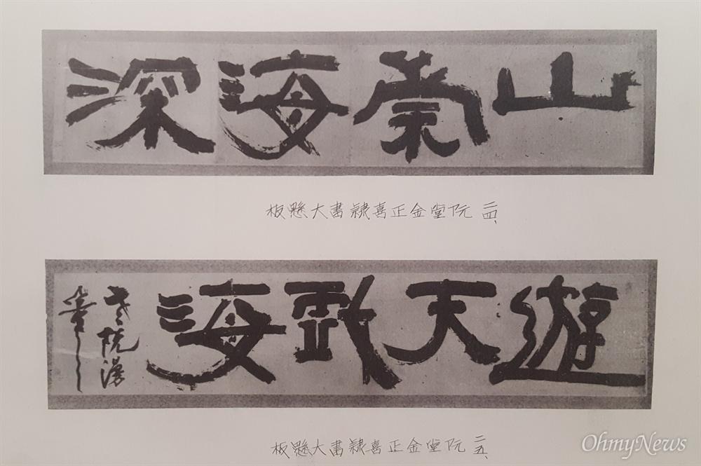 <산숭해심 유천희해(山崇海深 遊天戱海)>가 도판으로 처음 소개된 것은 1957년 명동 대한고미술협회 회관에서 있었던 고미술협회의 행사인 고미술품감상회에 출품되면서이다.