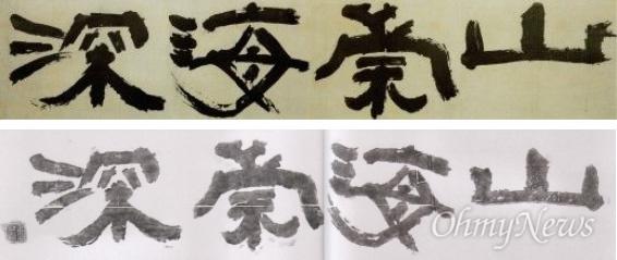 위는 삼성미술관이 소장하고 있는 <산숭해심(山崇海深)>. 아래는 은해사가 소장하고 있는 <산해숭심(山海崇深)>.