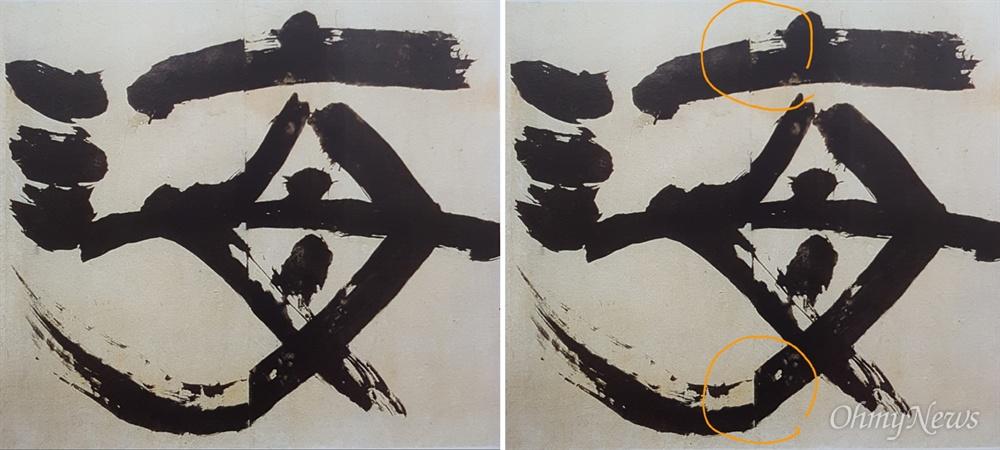 삼성미술관이 소장하고 있는 <산숭해심(山崇海深)>의 '해(海)' 자. 일부 필획이 제대로 연결되어 있지 않다.