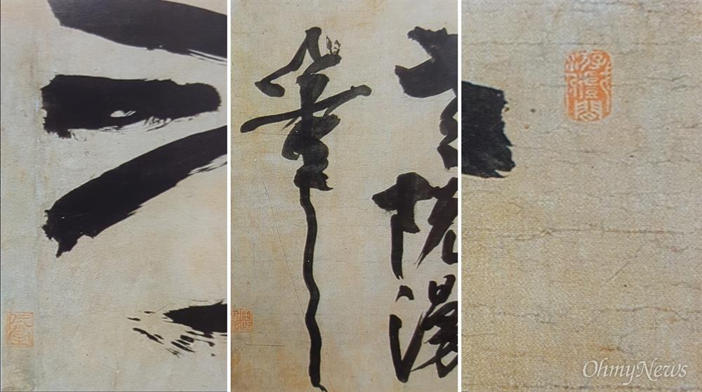 사진 왼쪽부터 완당(阮堂), 김정희인(金正熹印), 유천희해(遊天戱海)의 인장.