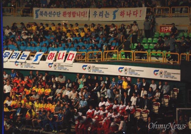 창원세계사격선수권대회에 출전한 북측선수단을 응원하는 '아리랑 응원단'.