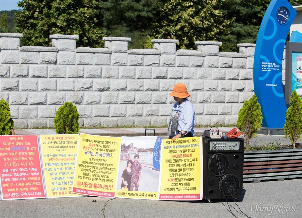 훈련병 수료식이 예정 되어 있는 충남 세종시 한 부대 앞에서 6일 오전 군피해자 고 조성현 일병의 어머니 이근옥씨가 일인시위를 하고 있다.