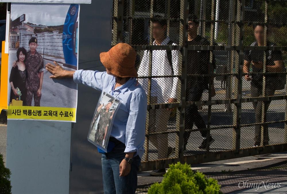 훈련병 수료식이 예정 되어 있는 충남 세종시 한 부대 앞에서 6일 오전 군피해자 고 조성현 일병의 어머니 이근옥씨가 일인시위를 하던 중 아들과 찍은 사진을 어루만지고 있다.