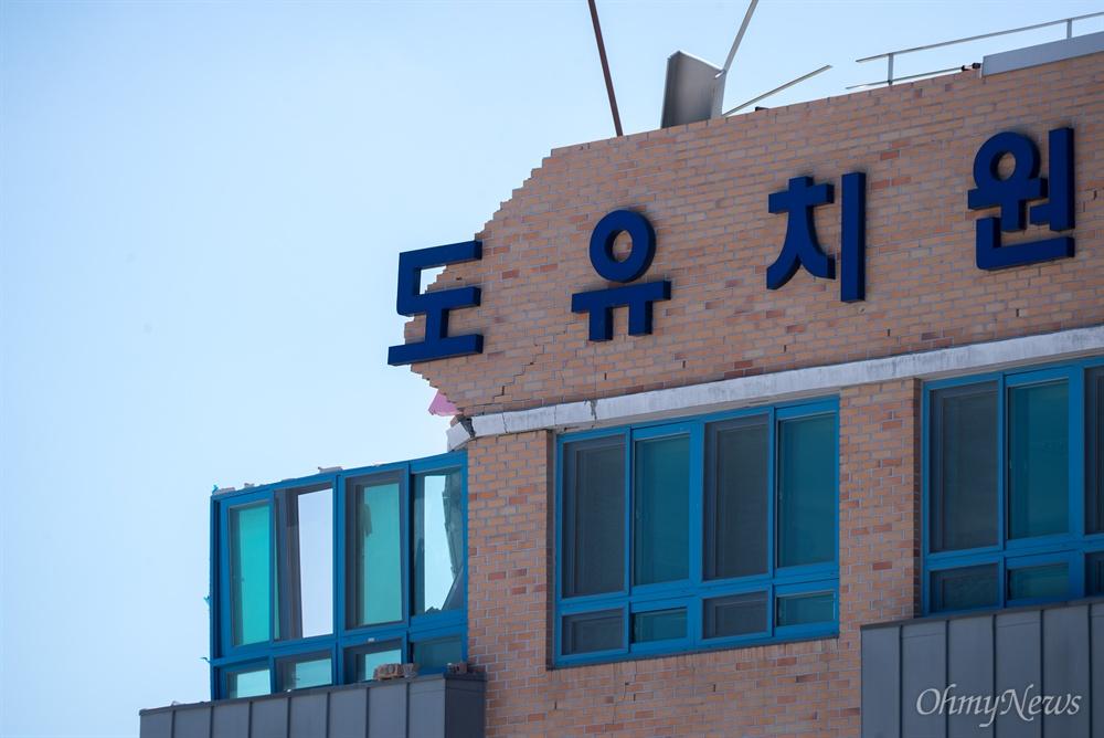 철거되는 유치원 건물 10일 오전 서울 동작구 상도유치원에서 지반이 무너지며 붕괴된 건물의 일부분을 철거하고 있다.