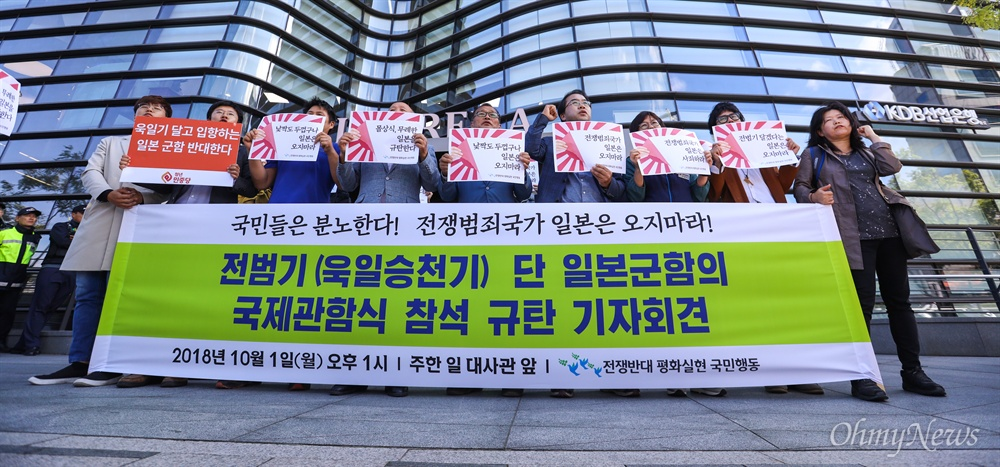 전쟁반대평화실현국민행동 활동가들이 1일 오후 서울 종로 일본대사관 앞에서 10일 열리는 '제주 국제관함식'에 욱일기를 달고 오겠다는 일본을 규탄하고 있다.