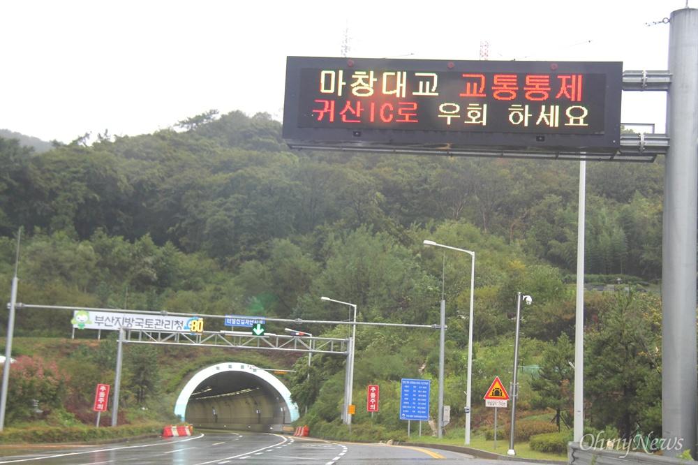 태풍 '콩레이'의 영향으로 10월 6일 오전 마창대교 차량통행이 통제되고 있다. 사진은 마창대교 입구 안내판.