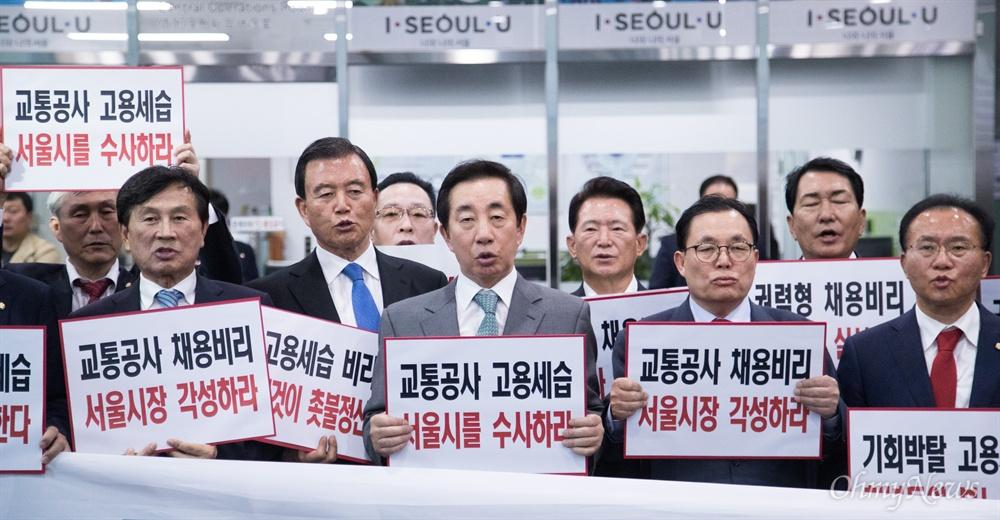 자유한국당 의원들이 18일 오후 서울시청 후문에서 서울교통공사 특혜입사 논란을 규탄하는 기자회견을 열고 있다.