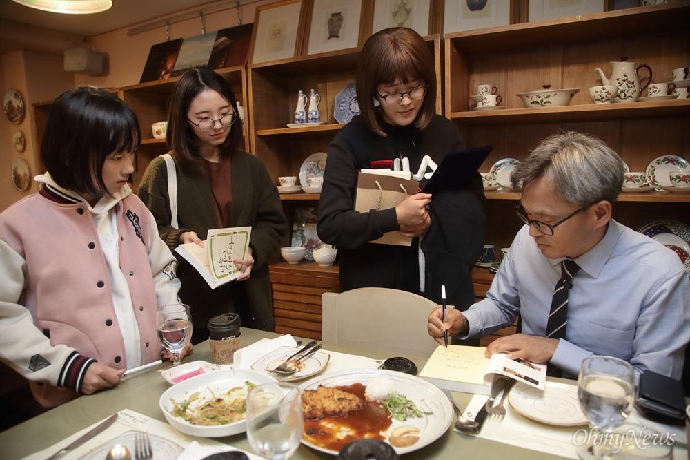 <우리도 사랑할 수 있을까> 저자 오연호 <오마이뉴스> 대표가 20일 오후 서울 중구 정동 한 카페에서 열린 <우리도 사랑할 수 있을까> 독후감 대회 시상식에서 수상자들의 싸인 요청에 응하고 있다.