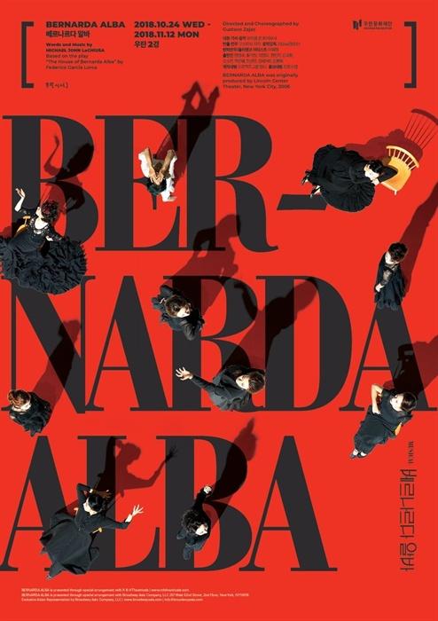 뮤지컬 <베르나르다 알바> 포스터