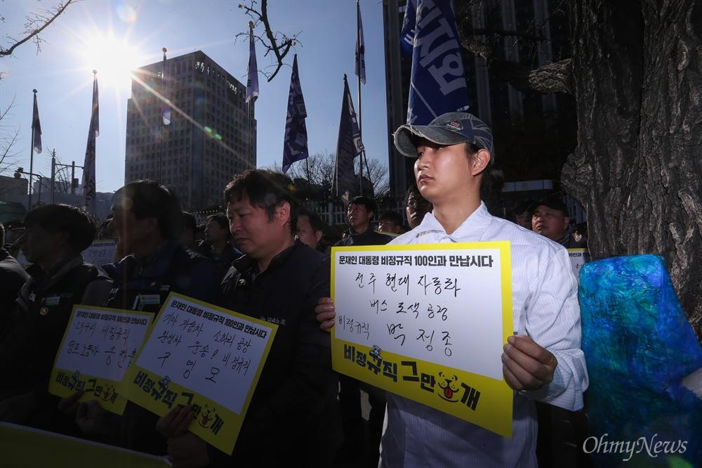 민주노총 비정규직 노동자들이 12일 오후 서울 종로구 정부서울청사 앞에서 기자회견을 열고 비정규직 100인 대표단과 문재인 대통령의 직접 면담을 요구하고 있다.