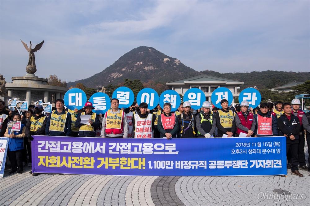 '비정규직 제로화 약속 지켜라' 15일 오후 서울 청와대 앞 분수대에서 비정규직 공동투쟁단 노동자들이 기자회견을 열고 대통령의 비정규직 제로화 약속이행을 촉구하고 있다.