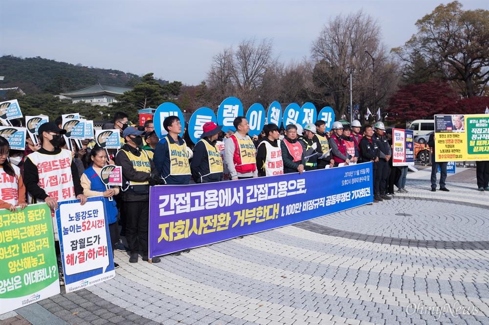 15일 오후 서울 청와대 앞 분수대에서 비정규직 공동투쟁단 노동자들이 기자회견을 열고 대통령의 비정규직 제로화 약속이행을 촉구하고 있다.