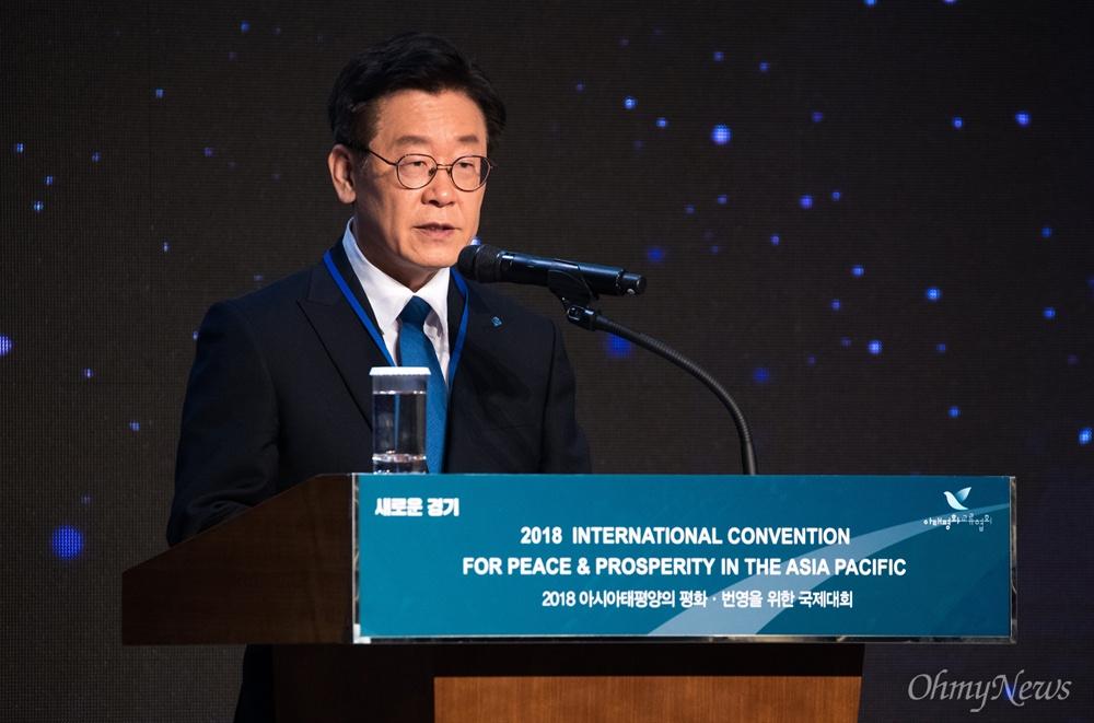 이재명 경기도지사가 16일 오후 경기도 고양 엠블호텔에서 열리는 2018아시아태평양평화-번영을 위한 국제대회에 참석해 환영사를 하고 있다.