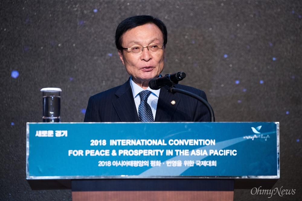 이해찬 더불어민주당 대표가 16일 오후 경기도 고양 엠블호텔에서 열리는 2018아시아태평양평화-번영을 위한 국제대회에 참석해 축사를 하고 있다.