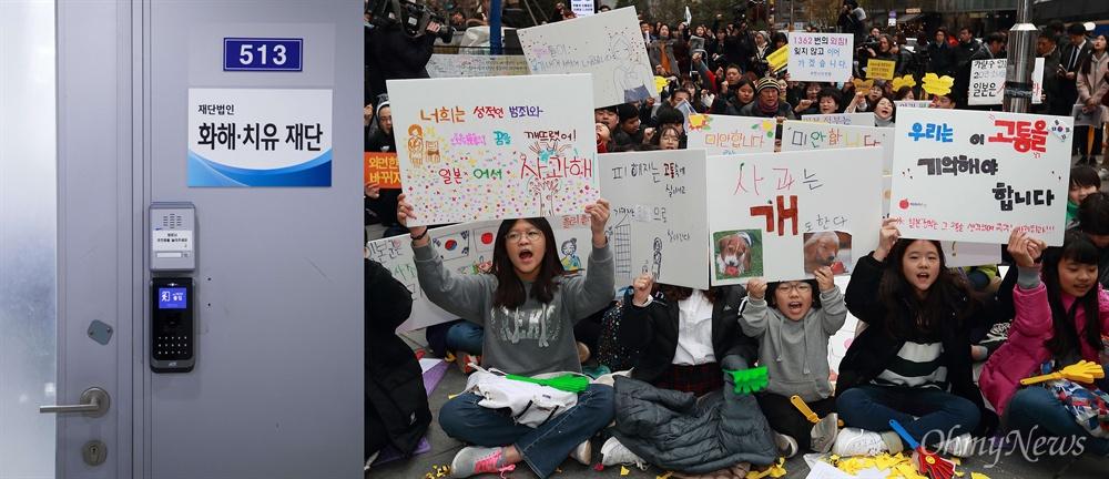 '화해치유재단' 해산은 시작일뿐 여성가족부가 화해치유재단 해산 추진을 공식 발표한 가운데, 21일 오후 서울 종로구 일본대사관앞에서 제1,362차 일본군성노예문제 해결을 위한 정기 수요시위가 열리고 있다. 사진 왼쪽은 서울 중구 화해치유재단 사무실 입구.