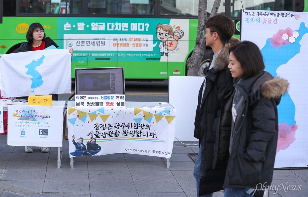 한국대학생진보연합 회원들이 28일 오후 서울 서대문구 신촌 유플렉스 앞에서 김정은 국무위원장의 서울방문 촉구 및 환영 캠페인을 하고 있다.