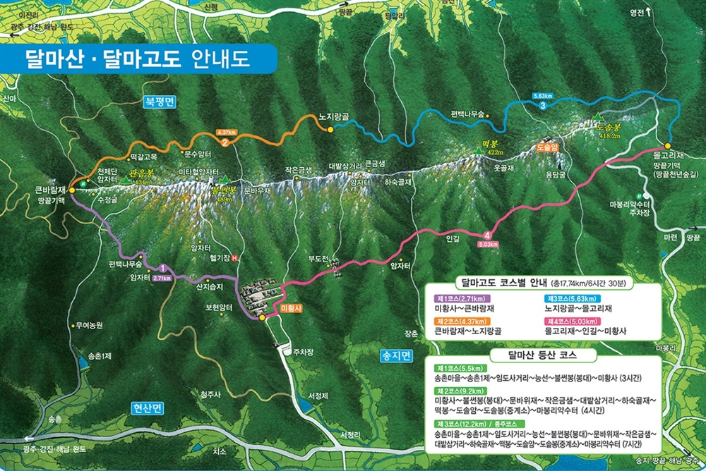 달마고도 안내도. 달마고도는 미황사를 출발, 달마산의 산허리를 따라 산을 한바퀴 돌아 미황사로 돌아오는 트레킹 길이다.