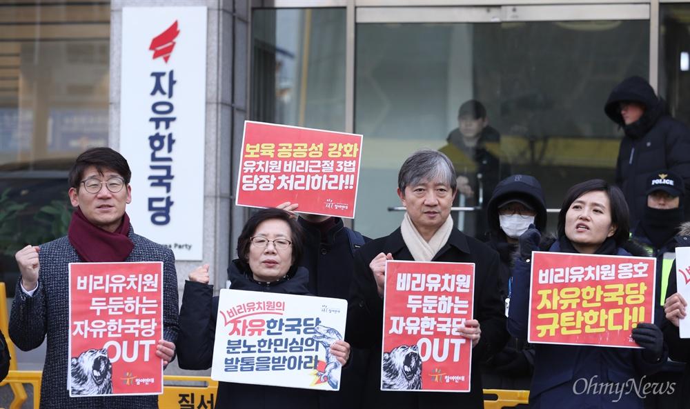 참여연대 활동가들이 5일 오전 서울 영등포구 자유한국당사 앞에서 유치원 비리근절 3법 촉구 및 자유한국당 규탄 기자회견을 열고 있다.