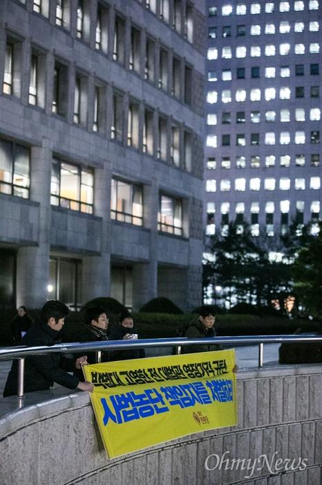청년민중당 당원들이 7일 오후 서울 서초구 대법원에서 박병대, 고영한 전 대법관의 영장 기각을 규탄하는 기습시위를 벌이고 있다.