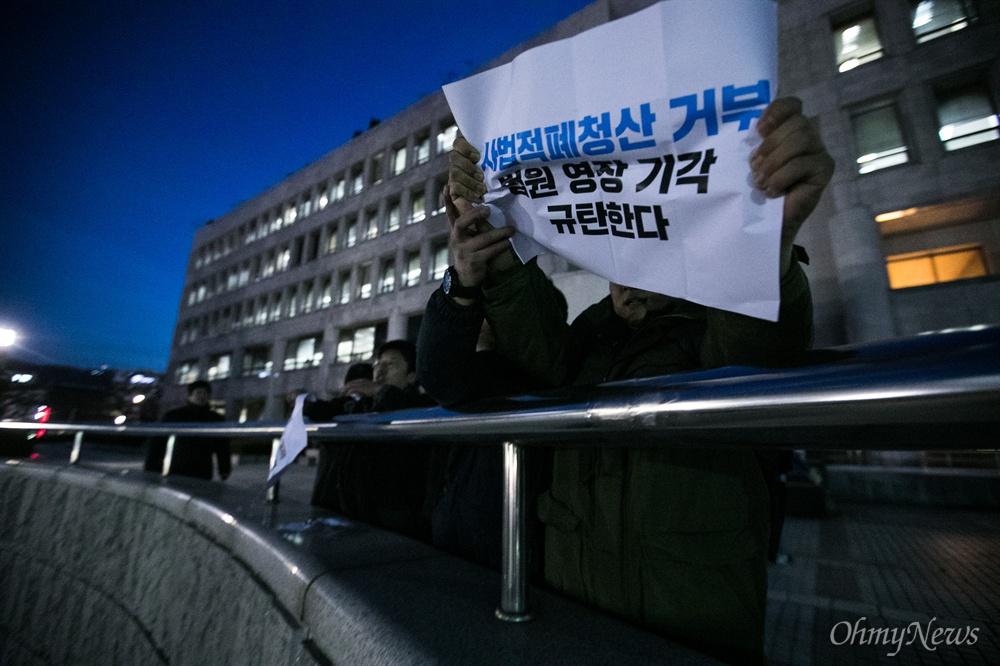 청년민중당 당원들이 7일 오후 서울 서초구 대법원에서 박병대, 고영한 전 대법관의 영장 기각을 규탄하는 기습시위를 벌이자 법원 관계자들이 저지하고 있다.