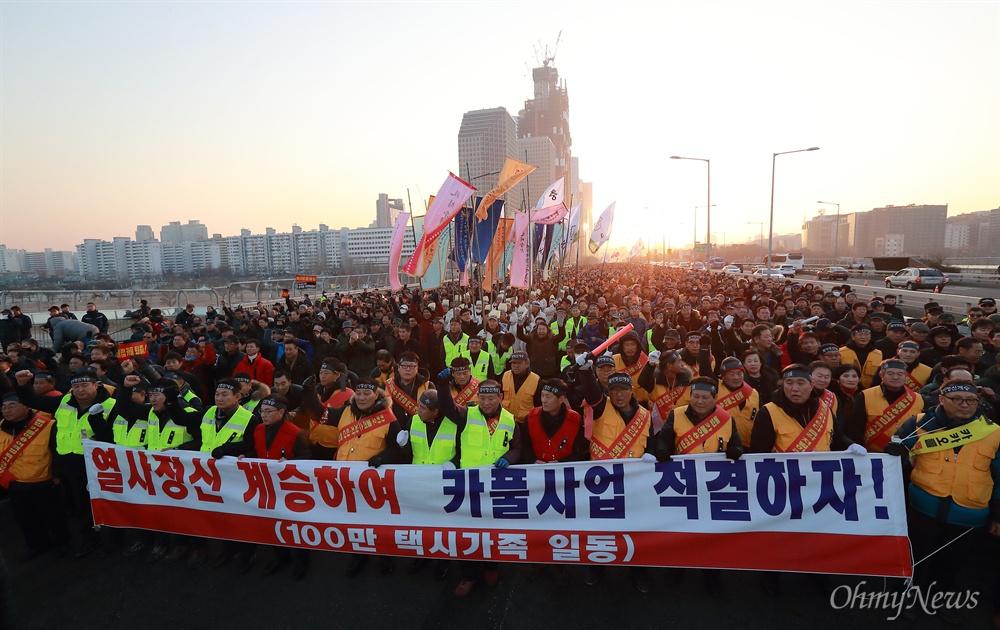 20일 오후 서울 여의도 국회앞에서 열린 '불법 자가용 카풀 근절' '카풀 금지 여객법 즉각 국회 통과' 등을 요구하는 '전국 30만 택시종사자 생존권 사수 결의대회' 참석자들이 마포대교를 건너고 있다.
