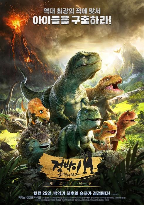 3D 애니메이션 <점박이 한반도의 공룡2: 새로운 낙원>의 한 장면.