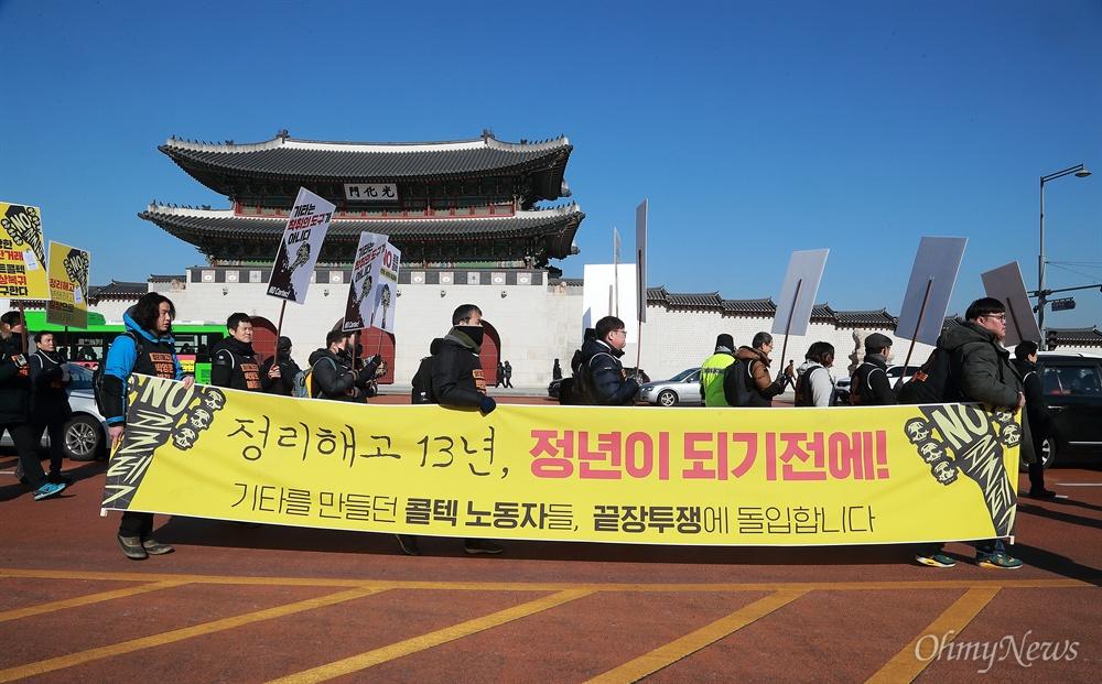 '정리해고 13년' 콜텍 기타노동자 끝장투쟁 돌입 정리해고 13년째를 맞은 통기타 제조업체 콜텍 노동자 끝장투쟁 돌입 기자회견이 8일 오전 서울 광화문 세종로공원에서 열렸다. 참가자들이 거리행진을 벌이고 있다.