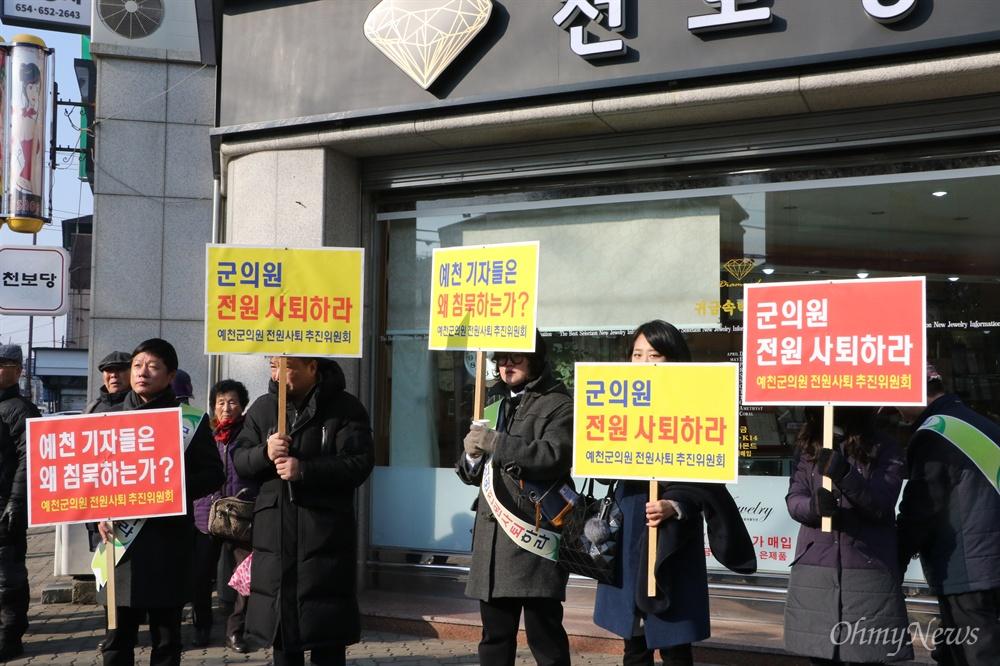 해외연수 기간 중 물의를 일으킨 경북 예천군의회 의원 전원 사퇴를 촉구하는 주민들이 11일 오전 예천읍 천부동사거리에서 피켓을 들고 시위를 벌이고 있다.