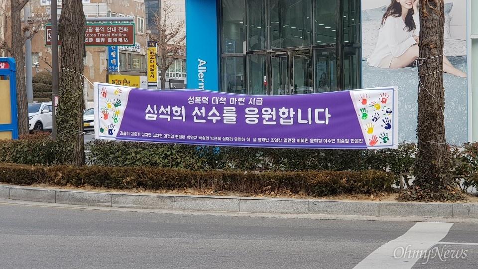 최근 강릉 시내에 내걸린 심석희 선수 응원 현수막.