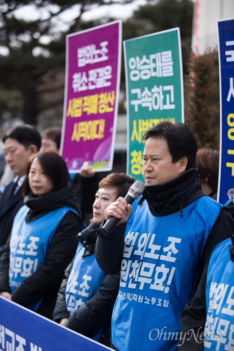 전국교직원노동조합 조합원들이 21일 오전 서울 서초구 대법원 동문 앞에서 기자회견을 열고 '전교조 법외노조 취소'와 양승태 전 대법원장의 구속을 촉구하고 있다.