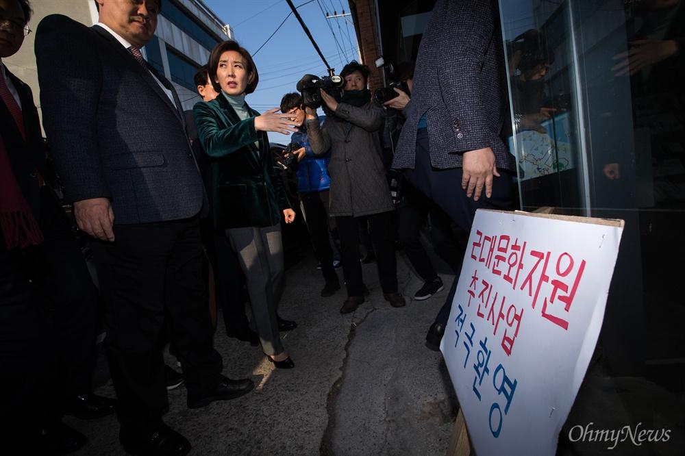 나경원 자유한국당 원내대표와 손혜원랜드 게이트 진상조사 TF 소속 의원들이 22일 전남 목포시 원도심 역사문화거리를 방문해 갤러리로 리모델링한 상가로 들어서자 주민들이 만들어 놓은 피켓이 보이고 있다.