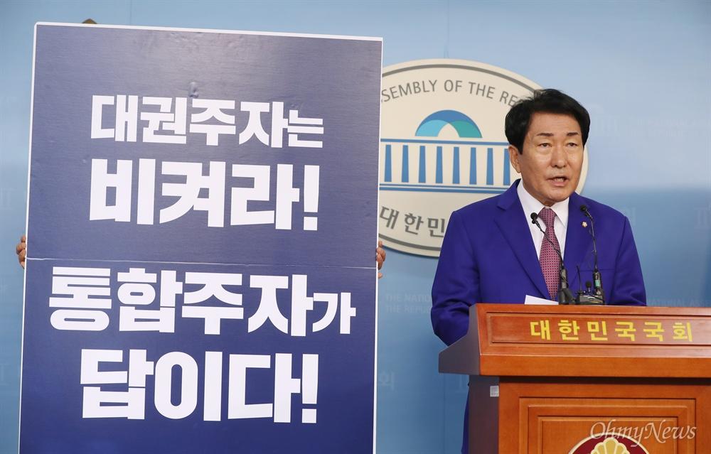안상수 자유한국당 의원이 23일 오전 국회 정론관에서 당대표 출마 선언 기자회견을 하고 있다.