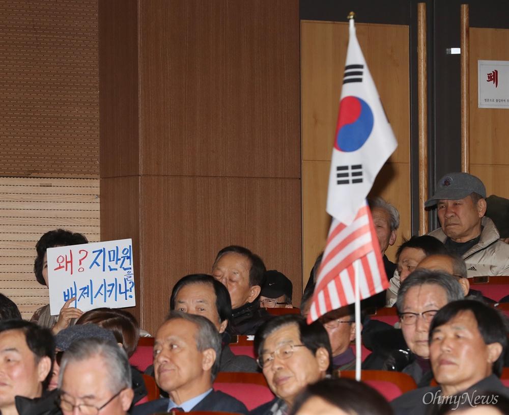 '지만원 배제' 항의성 피켓  '5.18 북한군 개입설'을 주장하고 있는 지만원씨가 8일 오후 서울 여의도 국회 의원회관에서 자유한국당 김진태·이종명 의원 공동주최로 열린 '5·18 진상규명 대국민 공청회'에 발표자로 나서자, 한 참석자가 5.18 진상규명 조사위원 지만원 배제에 항의하는 피켓을 들어보이고 있다.