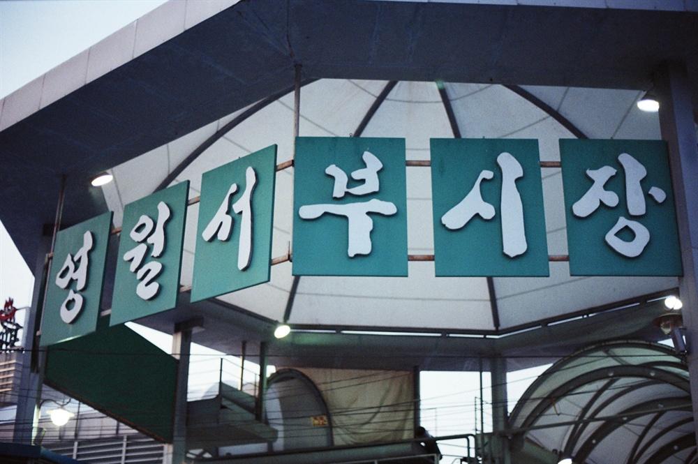 영월 서부시장
