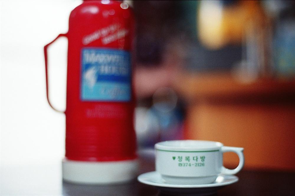 청록다방의 '보온병 커피'