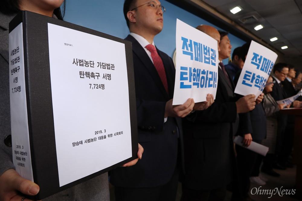 7쳔여 명이 서명한 '사법농단 가담법관 탄핵촉구안'  박주민 더불어민주당 의원과 윤소하 정의당 의원 등 공동주최로 11일 오전 국회 정론관에서 열린 사법농단 가담 법관 탄핵 촉구 기자회견에서 한 참석자가 '사법농단 가담법관 탄핵촉구'에 뜻을 함께하는 7,724인의 서명지를 들어보이고 있다. 이 서명은 양승태 사법농단 대응 시국회의가 받아낸 것으로 알려졌다.