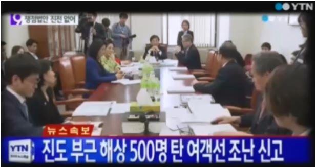 YTN 최초 자막 보도 캡처 사진