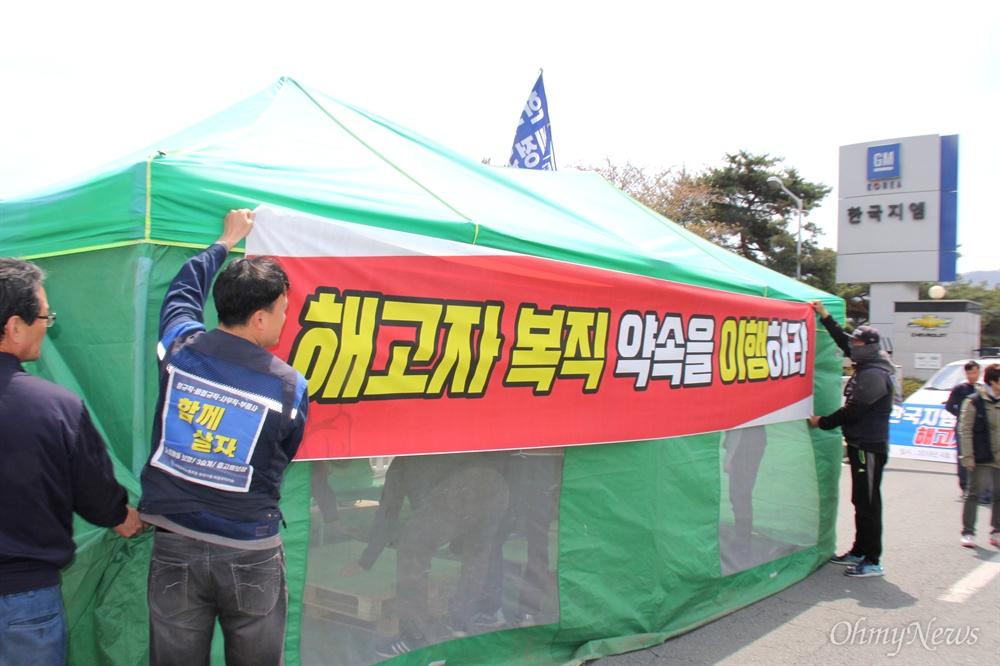 전국금속노동조합 경남지부 한국지엠창원비정규직지회는 4월 12일 중식시간에 한국지엠 창원공장 정문 앞에 천막농성장을 설치했다.